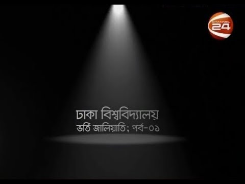 সার্চলাইট (Searchlight)   ঢাকা বিশ্ববিদ্যালয় - ভর্তি জালিয়াতি   পর্ব-০১ - CHANNEL 24 YOUTUBE