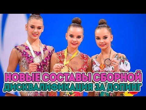 Новые составы сборной России по художественной гимнастике 2019 | Дисквалификация за допинг