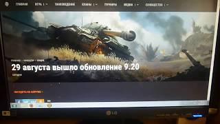 Обновление 9.20 World of Tanks. Кидалово, обман или ошибка?