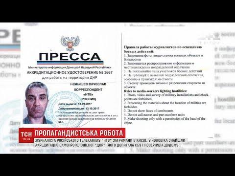 СБУ примусово повернула в РФ журналіста кремлівського пропагандистського телеканалу