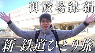 【番宣してみた】新 鉄道ひとり旅〜御殿場線編ショート版〜