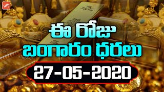 Today Gold Price In India | 27-05-2020 | Today Gold Rate | #GoldPrice | Vizag | Hyderabad | YOYO TV