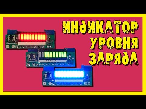 Универсальный индикатор заряда аккумулятора.