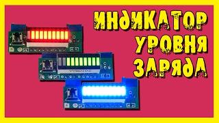видео Индикатор заряда аккумулятора