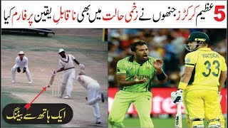 GREATEST CRICKETERS WHO PERFORMED IN A TOUGH SITUATION | URDU | HINDI |