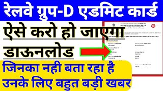 Railway Group D Admit Card Kese Dekhe || How to Download RRB Group D Admit Card || Top Trending GK