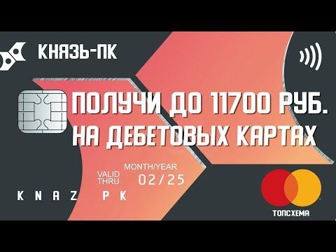 Заработок на дебетовых картах/14+/абуз дебетовых карт банков