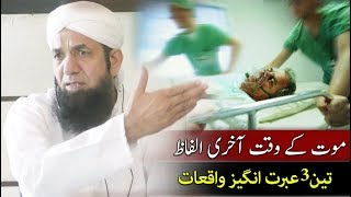 Last Words of dying people -  Naeem Butt   موت کے وقت آخری الفاظ ، عبرت انگیز واقعات  نعیم بٹ