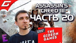 Прохождение Assassins Creed    . Выпуск 20
