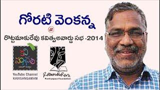Gorati Venkanna Songs and speech at Rottamakurevu Award Function