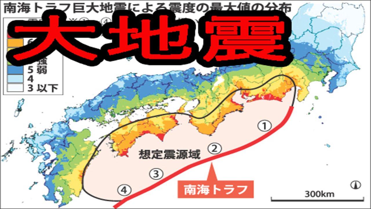 南海 トラフ 地震 5 月 11 日 「南海トラフ地震はいつ発生するのか?」5・11調べたらすごく嫌な結...