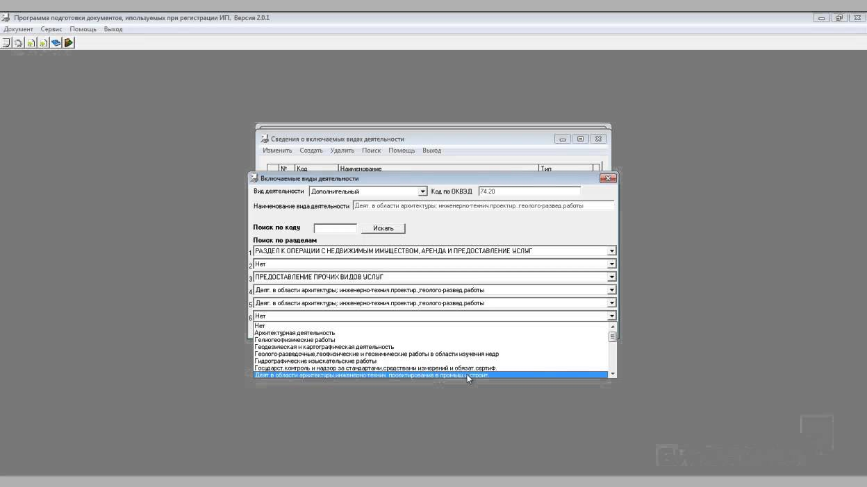 Видеоурок регистрация ип регистрация ип сроки 2019