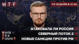 Обстреляла ли РФ корабль Британии / Санкции против РФ / Северный поток-2 | WTF от 23 июня 2021