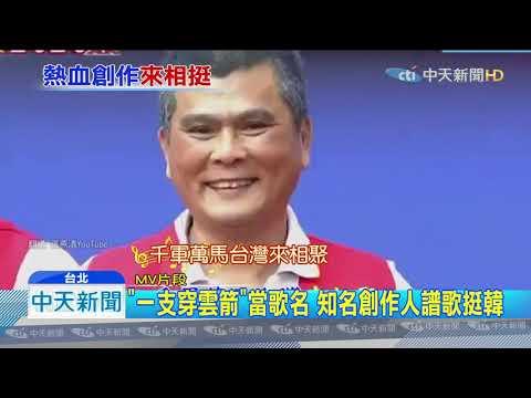 20190811中天新聞 「一支穿雲箭」當歌名 知名創作人譜歌挺韓