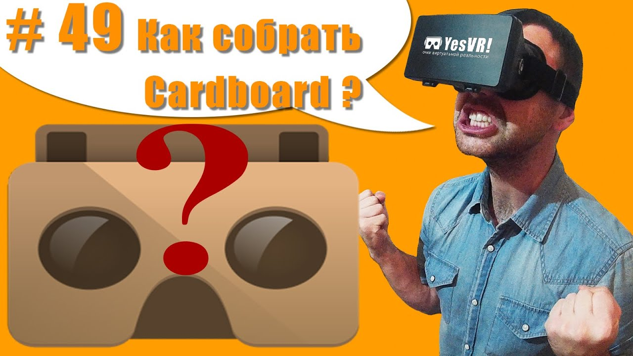 Очки виртуальной реальности cardboard своими руками посмотреть glasses в великий новгород