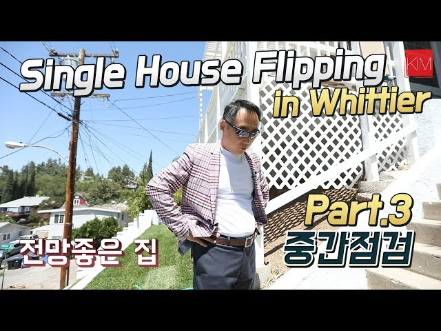 [김원석 부동산] 플리핑 Whittier Part.3 Single House Flipping
