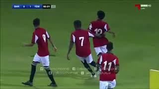 أهداف المنتخب اليمني للناشئين في شباك منتخب بنجلادش والتأهل إلى نهائيات تصفيات كأس امّم آسيا