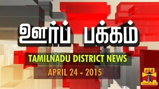 Oor Pakkam : Tamil Nadu District News in Brief (24/04/2015) – Thanthi TV