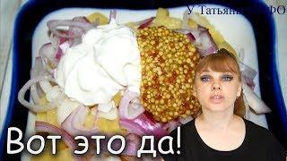 Готовлю ОЧЕНЬ вкусное, сезонное блюдо! КАРТОФЕЛЬНЫЙ САЛАТ с майонезом и горчицей!!!