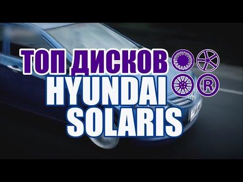 Хендай Солярис на обзоре Выбор дисков и размеров. Replica SKAD Yamato
