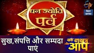 धन ज्योति पर्व | Dhan Jyoti Parv | Dhanteras 2017 | Diwali Special | ETV Bihar Jharkhand