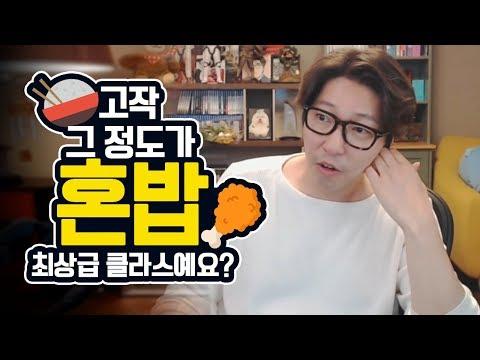 대도서관 수다방] 고작 그 정도가 혼밥 레벨 최상급?!