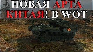 В ТАНКАХ МОЖЕТ ПОЯВИТСЯ КИТАЙСКАЯ АРТА World of Tanks