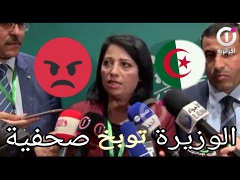 في الجزائر :وزيرة البيئة زرواطي توبخ صحفية بعدما طرحت عليها سؤال بالدارجة