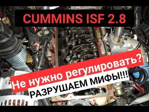 CUMMINS ISF 2.8 Регулируем клапана.
