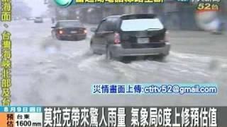 莫拉克「雨神」 嘉義總雨量上修至2900毫米 thumbnail
