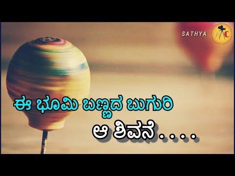 Ee Bhoomi Bannada Buguri | kannada Best WhatsApp status with lyrics | SATHYA 's editing