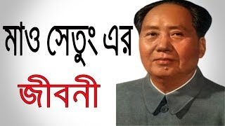 মাও সেতুং এর জীবনী | Biography Of Mao Tse Tung In Bangla | Inspirational Life Story | Mini Bio.