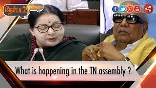 Nerpada Pesu 22-08-2016 What is happening in the Tamilnadu assembly ? – Puthiya Thalaimurai tv Show