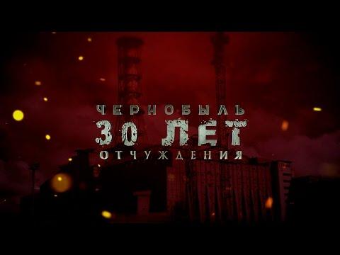 Чернобыль: 30 лет отчуждения