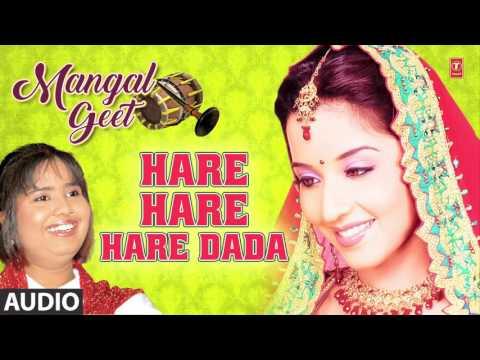 *Singer - DEVI* HARE-HARE HARE DADA  [ New Bhojpuri Marriage Audio Single Song 2016 ] Mangal Geet