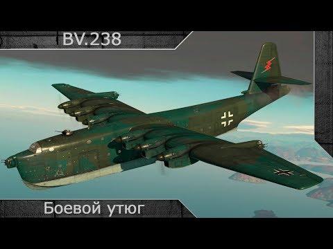 "BV.238 ""Боевой утюг"" [ War thunder ]"