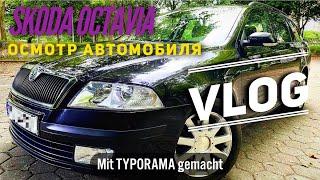 Покупка авто в Германии I Skoda Octavia I Hamburg Vlog I Влог I Dimas Cars