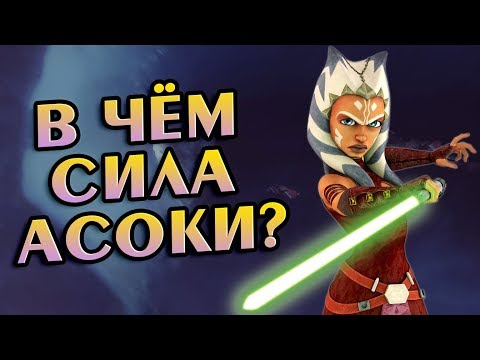 Насколько Сильна Асока Тано?