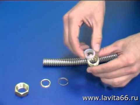 Монтаж фитинга на гофрированную трубу Лавита www.lavita66.ru