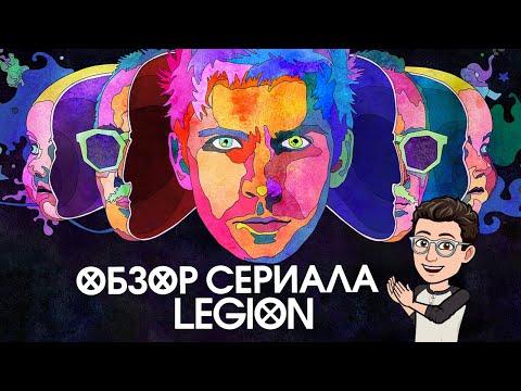 "Обзор сериала ""ЛЕГИОН/LEGION"""