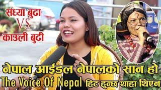 Kauli Budi VS Sandhya Buda ॥Nepal Idol नेपालकाे सान हाे The Voice Of Nepal हिट हुन्छ भन्ने थाहा थिएन