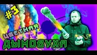 видео Цветной дым Hand Smoke ручной