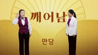 기독교 연극 <깨어남>주의 재림을 어떻게 깨어 기다릴까요?