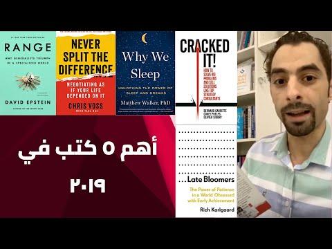 أهم ٥ كتب قرأتها في ٢٠١٩