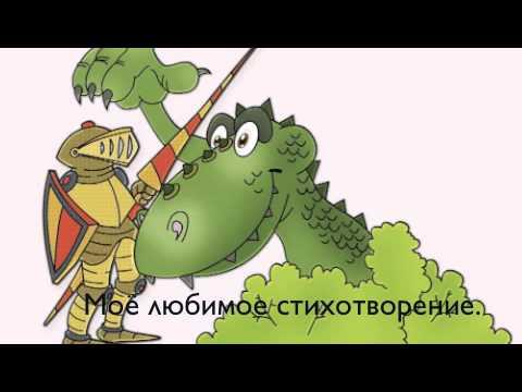 Владимир Шебзухов  «Сказка-притча о Драконе и Рыцаре»