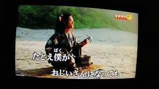 海の声 / 浦島太郎 (桐谷健太) auCMソング カラオケcover 【歌ってみた】