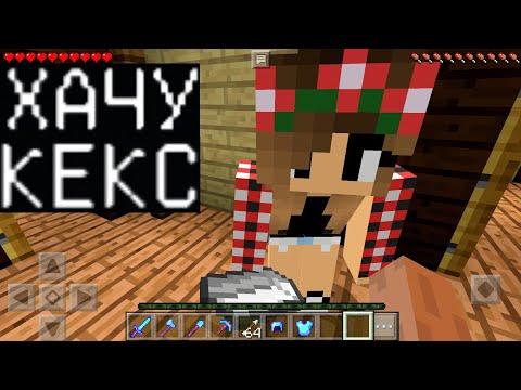 МОЯ ДЕВУШКА ХОЧЕТ **** !!! (Анти-Грифер Шоу Minecraft PE) троллинг в майнкрафт ПЕ