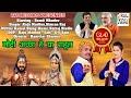 शिव गोरा की नोक झोंक सुनकर आप दंग रह - Raju Madhur &  Simran Raj - Super Hit Bhajan 2019