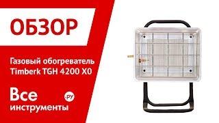 Обзор газового обогревателя Timberk TGH 4200 X0
