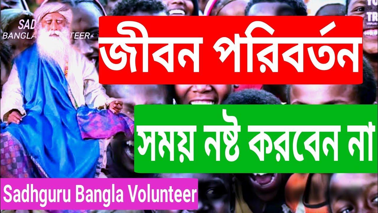 সদগুরু অসাধারণ এই বাণী গুলো, জীবনের উন্নতির পথে অগ্রসর হতে পারেন //Sadhguru bangla volunteer